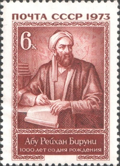 al-Biruni auf einer sowjetischen Briefmarke (Public Domain)