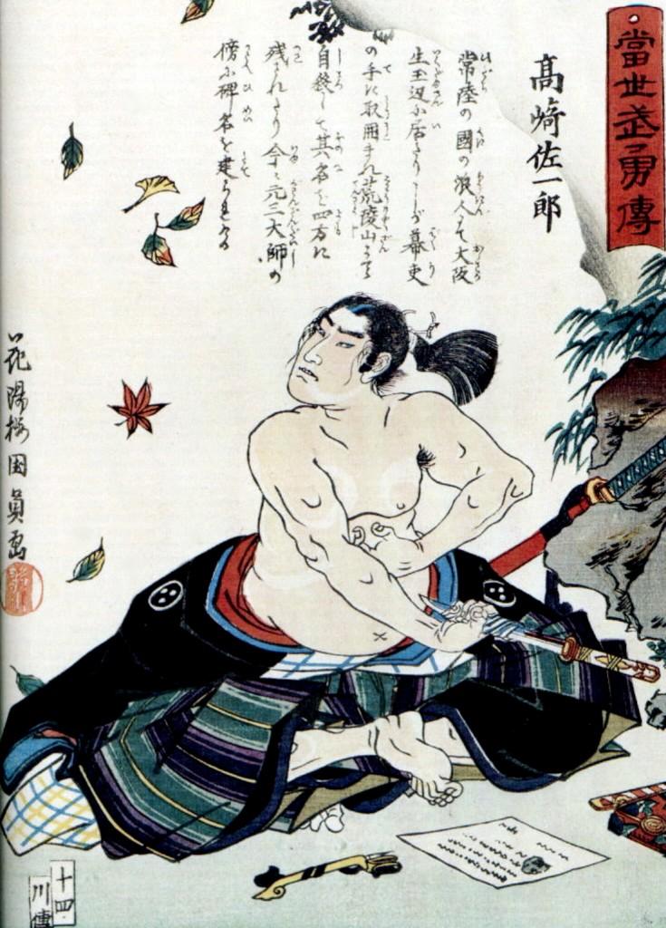 klassische Darstellung des Seppuku; [1]