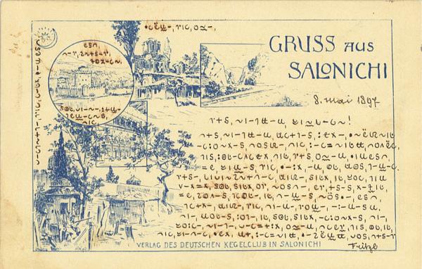 Postkarte-aus-Saloniki