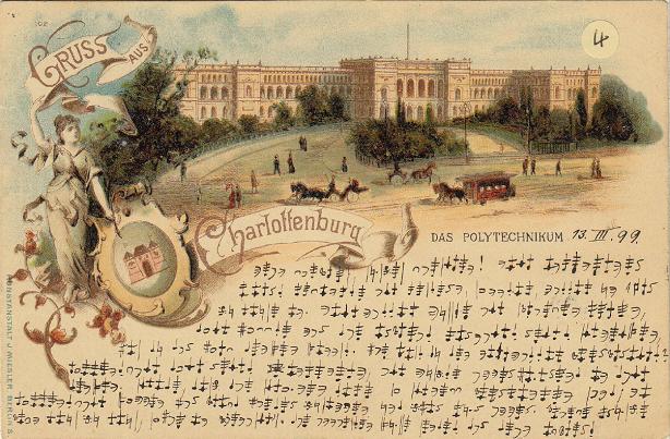 Wieser-Postcard-04-Charlottenburg-Pic