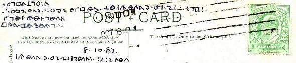 Postcardese-bar