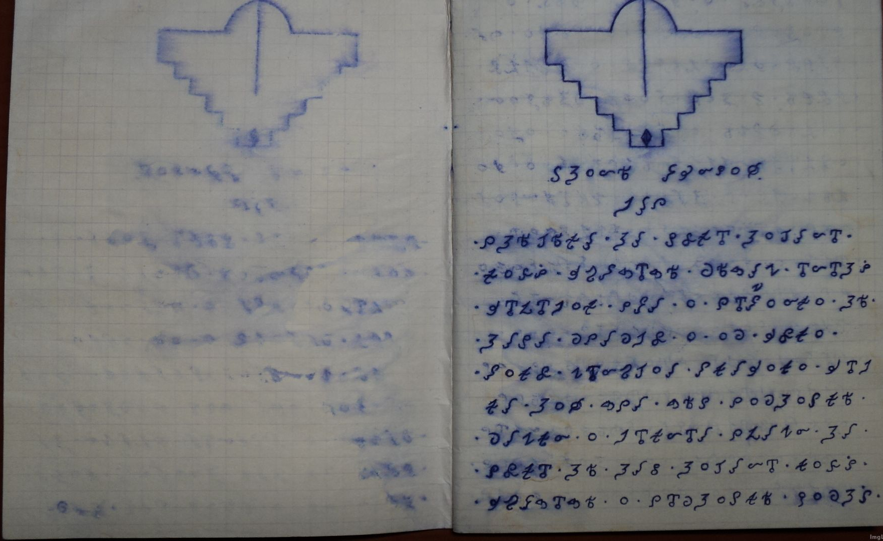 Russian-notebook-1