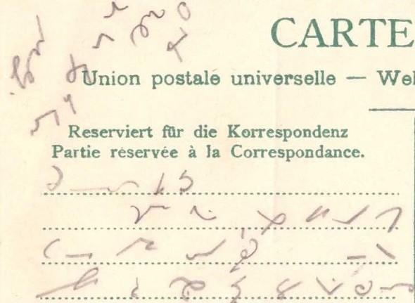 Postcard-Baden-CH-bar
