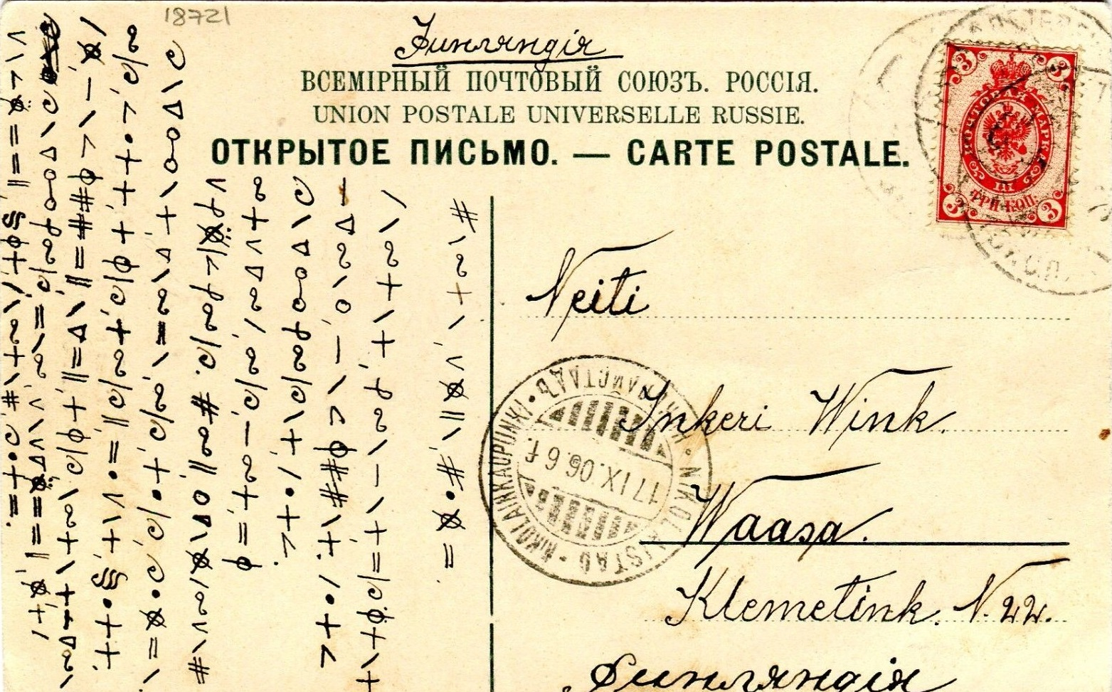 Postcard-Russia-Finland-text